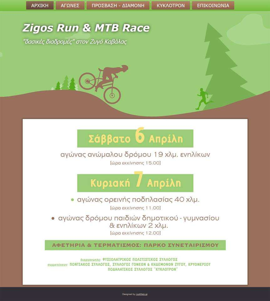 Zigos Run & MTB Race
